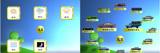 汽车驾驶模拟器界面