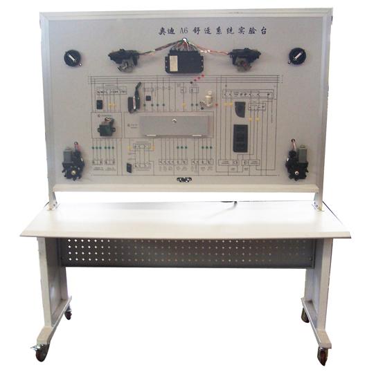 奥迪A6 舒适系统实验台