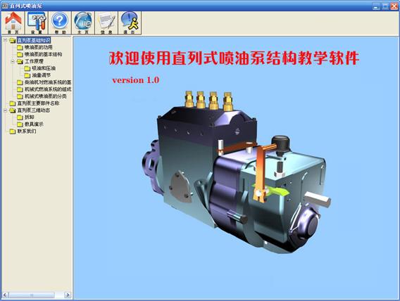 汽车直列式喷油泵教学软件