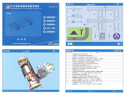 汽车电控悬架系统教学软件