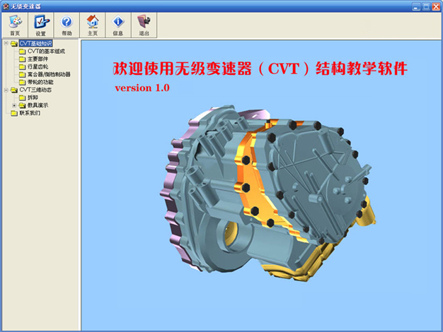 CVT无级变速器教学软件